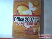 Office 2007公司办公从入门到精通(无光盘)