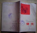 课本:语文(第十册)四川省中学试用课本.1978年2版成都1印