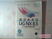 UG NX 8.5中文版基础教程(无光盘)(新起点电脑教程)