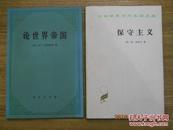 15092;汉译世界学术名著丛书:保守主义