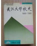 武汉大学校史:1893-1993