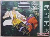 经典题材名家绘画【连环画《武当英杰》】花城出版社—1984年1版印▼