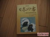日本四书——洞察日本民族特性四个文本