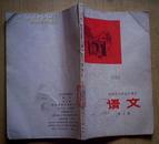 课本:语文(第十册)四川省中学试用课本.1977年1版成都1印