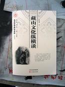 藏山文化纵谈