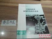 【今日神州】小丛书1-----中国的经济向现代化稳步前进      6---11外