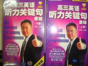 李阳疯狂英语:高三英语听力关键句集锦 (上下册 书2+磁带2+音频)