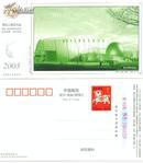 2003年(羊年)贺年有奖邮资明信片--哈尔滨科技馆