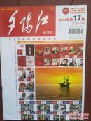 《夕阳红》2014年第17期。创刊20周年纪念。厉以宁,语文老师朱镕基,张学良题词手迹