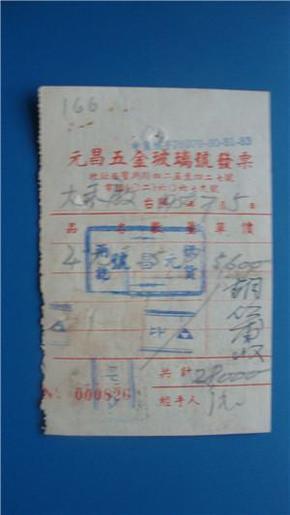1950年元昌号发票(贴税票)