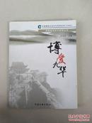 博爱九华(中国烟草企业文化系列丛书2008)