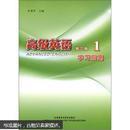 高级英语(1)(第3版)(学习指南)