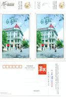 2003年贺年有奖邮资明信片--哈尔滨新华书店(教育书店)