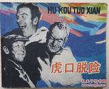 经典题材名家绘画【连环画《虎口脱险》】中国电影出版社—1983年1版印▼