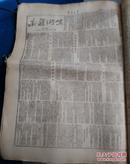 新疆日报1952年4月16日副刊新疆卫生创刊号【毛主席手书报头】