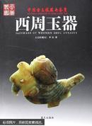 (正版现货)中国古玉收藏与鉴赏:西周玉器