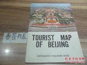 【英文版】----北京游览图     6---11外