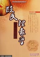 段氏象学 : 盲派命理研究