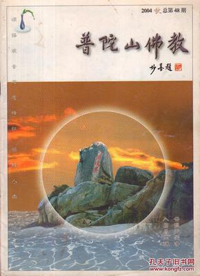 普陀山佛教[总第48期](2004年秋季刊)-----16开平装本------2004年版印