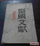 整风文献【1949年五月版订正本】