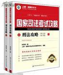 上律·指南教育 国家司法考试攻略:刑法攻略(第6版)中国财政经济出版社2013年12月版