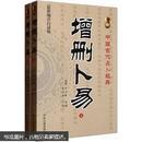中国古代占卜经典:增删卜易(最新编注白话版)(套装上下册)塑封