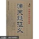 中国古代命书经典:滴天髓征义(最新编注白话全译)