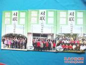 国学之精华 中国楹联学会会刊 《民间对联故事》2007年(1-12)期全16开