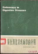 内窥镜在消化系疾病中的应用(馆藏书)
