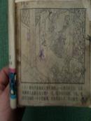 鱼藏剑(无封面封底扉页,存3-114,有污斑)