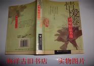 情爱卷--刘墉精品书坊   一版一印