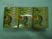 中华成语词海(释义卷上下册/速查卷,3本合售)