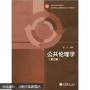 公共伦理学(第3版)第三版 高力