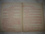 文革8开宣传弹告示-1967年左右-郑州市卫生防疫站印[预防呼吸道传染病]!