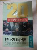 回顾20世纪丛书【军事篇】全10册  详情看描述