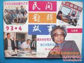 国学之精华 中国楹联学会会刊《民间对联故事》1993年4期