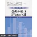 数据分析系列教材:数据分析与Eviews应用