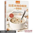豆浆米糊杂粮粥一学就会(食在好吃系列) 彩图精装版 营养早餐书籍