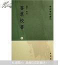 学术笔记丛刊:香草校书(全3册)