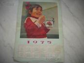 文革1975年-郑州二七印刷厂赠[老年历]1张,小朋友刷牙图。