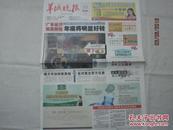 【报纸】羊城晚报 2012年7月20日【存12版】【反对美台官方往来】