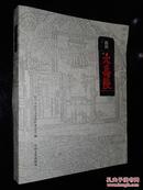 绍兴大禹陵【一版一印 1500册】