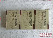 汉语大词典【缩印本上中下卷1997年1版1印】