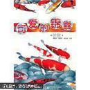 锦鲤的养殖方法技术教学书籍  可爱的锦鲤