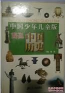 图说中国历史:中国少年儿童版