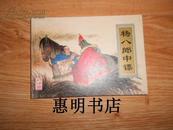 连环画:杨八郎中镖(根据戏曲《禹门关》改编)--传统戏曲故事[50开]
