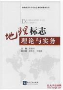正版 地理标志理论与实务/曾德国 著/9787513029018