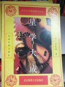 古代方术典籍研究丛书--【星学大成(上、下册)白话对译注释本】