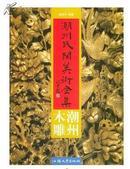正版图书 潮州民间美术全集.潮州木雕