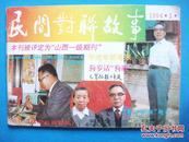 国学之精华 中国楹联学会会刊 《民间楹联故事》1994.1